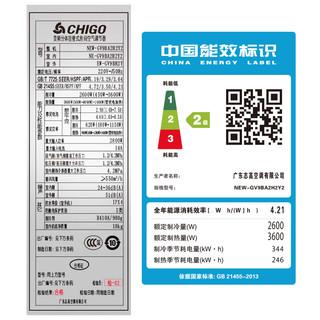 CHIGO 志高 NEW-GV9BA2H2Y2 壁挂式空调 (大1匹)