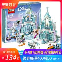 乐高积木女孩子系列别墅迪士尼公主艾莎城堡冰雪奇缘爱莎拼装玩具
