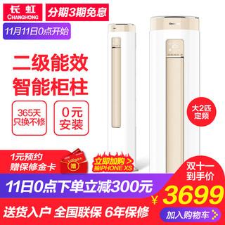 CHANGHONG 长虹 KFR-52LW/DFG1+1 立柜式空调 (大2匹)