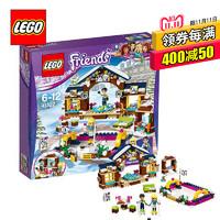 乐高积木lego好朋友女孩系列滑雪度假村溜冰场41322儿童拼装玩具
