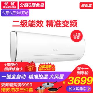 CHANGHONG 长虹 KFR-50GW/ZDHID(W1-J)+A2 壁挂式空调 (大2匹)