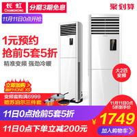 CHANGHONG 长虹 KFR-50LW/ZDHIF(W1-J)+A3 立柜式空调 (大2匹)