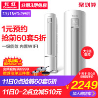 CHANGHONG 长虹 KFR-51LW/DBW1+A1 立柜式空调 大2匹