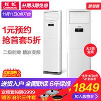 CHANGHONG 长虹 KFR-50LW/DIHW1+A2 立柜式空调 (2匹 )
