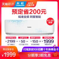 Changhong 长虹 KFR-35GW/DVW+A3 大1.5匹 壁挂式空调