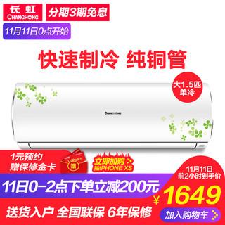 Changhong 长虹 KF-35GW/HG3+2 1.5匹 壁挂式空调