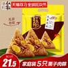 红船 板栗肉粽 (袋装、100g*5)