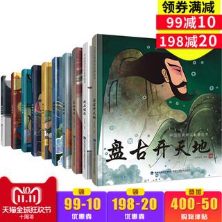 《中国古代神话故事绘本:盘古开天地等等》(非注音版全套10册)