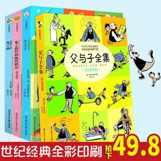 《常青藤儿童绘本》(彩绘版全套4册)