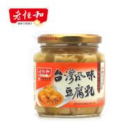 老恒和 台湾风味豆腐乳 340g*2瓶