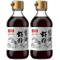 老恒和 虾籽酱油 200ml*2瓶