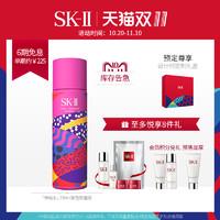 SK-II 面部精华套装