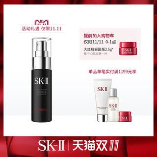 SK-II 夜用skii护肤精华