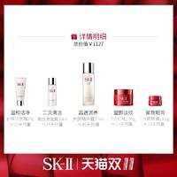 SK-II 护肤精华露套装