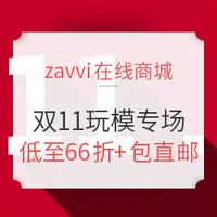 海淘活动:zavvi在线商城 精选漫威主题乐玩具专场 双11钜惠