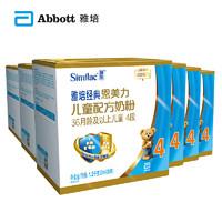 Abbott 雅培 亲体 儿童奶粉 4段 1200g*6盒(36-72个月)