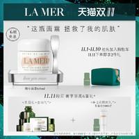 LA MER 海蓝之谜 精华面霜 60ml