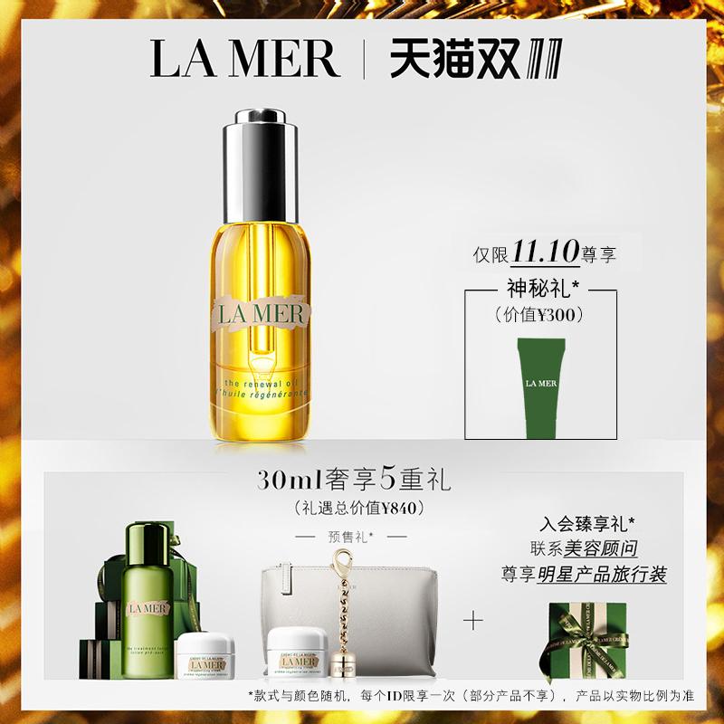 LA MER 海蓝之谜 臻璨焕活精华油 (15ml)