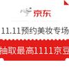 京东 11.11美妆专场预约得京豆 最高抽取1111京豆