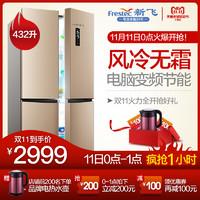 FRESTECH/新飞 BCD-432WLD8D 十字对开门冰箱