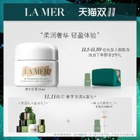 LA MER 海蓝之谜 精华乳霜 30ml