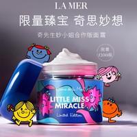 LA MER 海蓝之谜 奇先生妙小姐限量版精华面霜 60ml