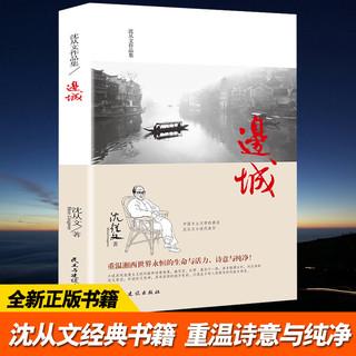 《沈从文全集:边城》(纪念典藏版)