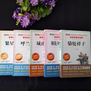 《城南旧事+呼兰河传+骆驼祥子+繁星·春水+朝花夕拾·呐喊》(全五册)