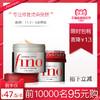 Fino 菲诺 浸透美容液发膜护发素 230g*2件装