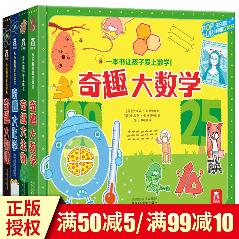 《乐乐趣科普立体书》(套装4册)