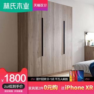 林氏木业 DV1D 简易经济型板式四门衣柜