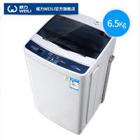 WEILI  威力 XQB65-6599A  波轮洗衣机 6.5kg