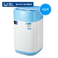 WEILI  威力 XQB40-1432YJ  迷你洗衣机  4公斤