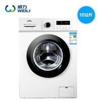WEILI 威力 XQG100-1209DP 10kg 滚筒洗衣机