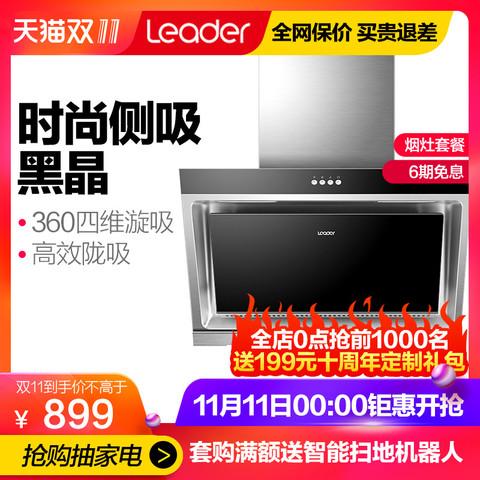 Leader 统帅 海尔出品统帅侧吸大吸力欧式抽油烟机家用厨房CXW-200-E800C2(L)