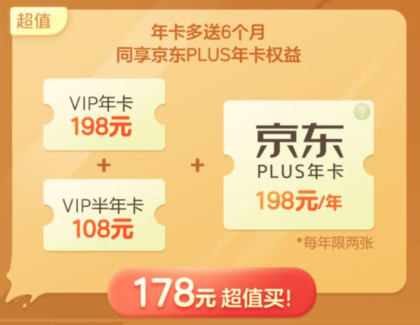 爱奇艺黄金VIP会员+京东PLUS年卡