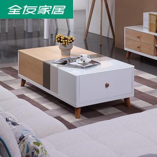 QuanU 全友 120368 钢化玻璃长方形茶桌