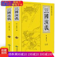 《三国演义 上下》(全套2册)
