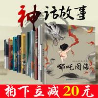 《中国经典神话故事绘本:哪咤闹海等》(精装大开本、套装10本)