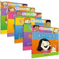 《我的成长图画书 我的五官体验书》(5册)