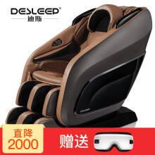 Desleep 迪斯 DE-A09L 家用按摩椅 咖啡色