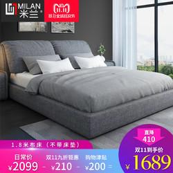 米兰 艺床简约 现代可拆洗双人床1.8米