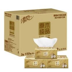 清风 原木纯品金装系列 抽纸 3层150抽*20包 *4件