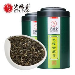 艺福堂茶叶 横县茉莉 特级浓香型 工艺茉莉花茶 2018新茶125g*2罐
