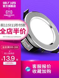 德力西照明6.5-9公分2.5寸3/5瓦W全套轻薄客厅天花灯射灯LED筒灯