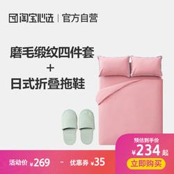 淘宝心选全棉磨毛缎纹撞色四件套加厚床单被套简约素色秋冬床品