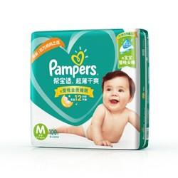Pampers 帮宝适 超薄干爽 婴儿纸尿裤 M100片 *4件 +凑单品
