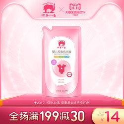 红色小象 婴儿洗衣液 500ml