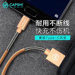 Capshi Type-C数据线 安卓手机充电器线 1.2米金 铠甲编织线 华为P10/mate9荣耀8麦芒三星S8小米5S6乐视