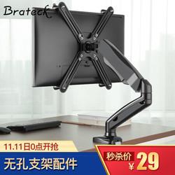 Brateck 无孔显示器支架配件 无孔配件转换固定连接支架 万向旋转升降底座架子13-27英寸 XMA-01
